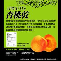 [ECO+] 杏桃乾(自然農法)