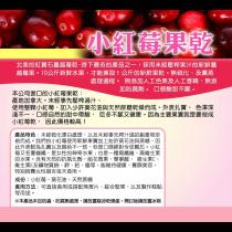 [ECO+] 小紅莓乾(自然農法)