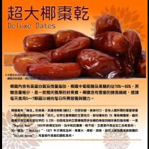 [ECO+] 椰棗乾(自然農法)