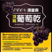 [ECO+] 葡萄乾(自然農法)